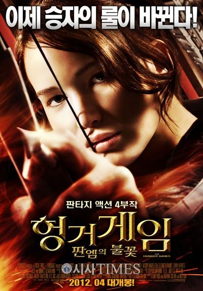 '헝거게임 : 판엠의 불꽃', 4월 5일 국내 개봉 확정