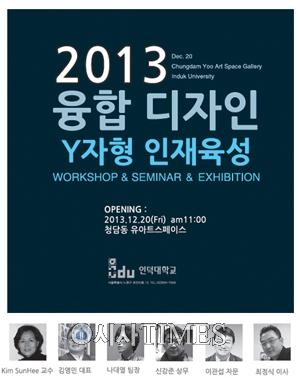 인덕대학교, '2013 융합디자인 세미나' 개최