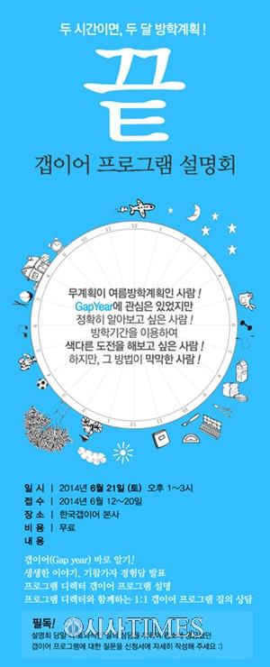 한국갭이어, 가치 있는 여름방학을 위한 설명회 21일 개최