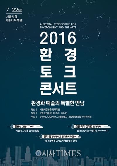 환경 토크콘서트 '환경과 예술의 특별한 만남' 개최