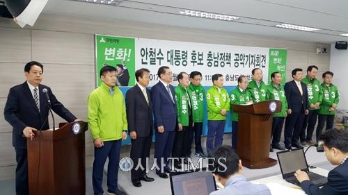 국민의당 충남도당 '안철수 후보 대선 정책공약' 기자회견 개최