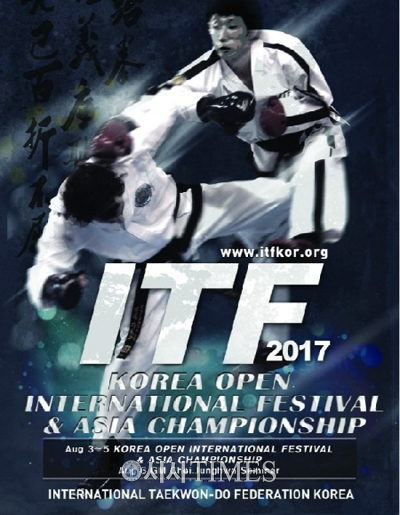 """이치수 회장 """"2017 ITF코리아오픈국제대회…성공적인 개최 지켜봐 달라"""""""