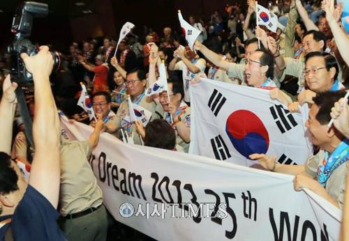 '2023년 세계잼버리', 대한민국에서 이뤄냈다