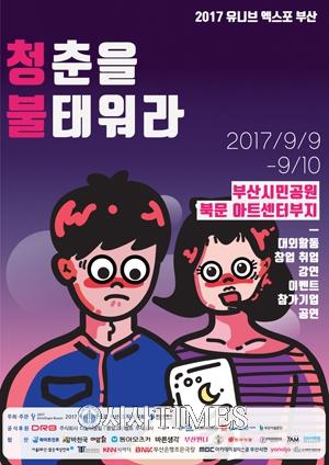 대학생활 박람회 '유니브엑스포 부산' 9월9~10일 개최