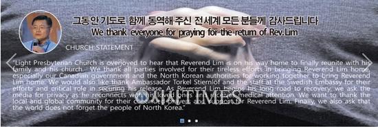 북한에 억류되었던 임현수 목사의 유일한 기도는...
