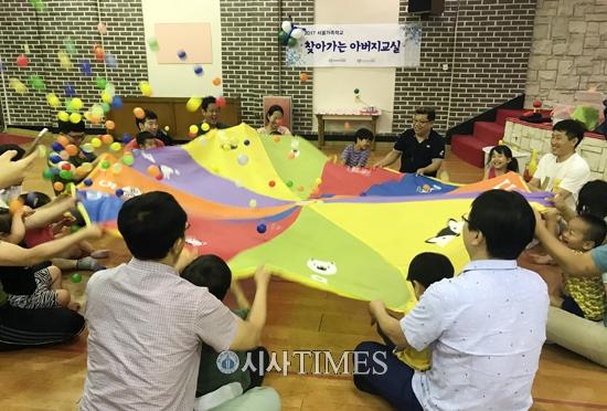 서울건강가정지원센터 25개 자치구 '서울가족학교' 실시