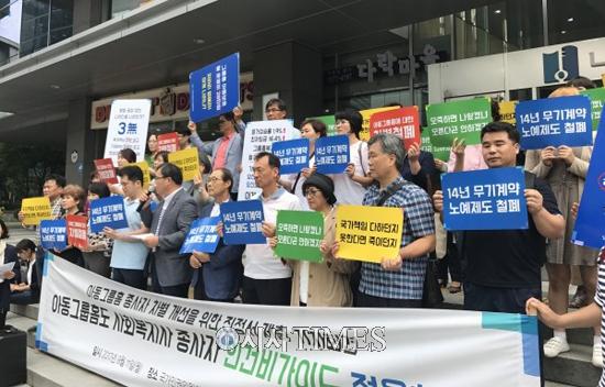 """""""그룹홈 사회복지사 인권침해 중단하라"""""""