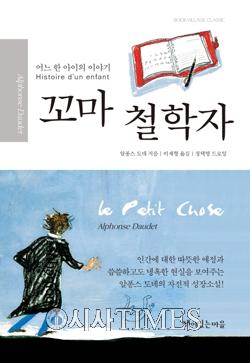 [책을 읽읍시다 (1235)] 꼬마 철학자