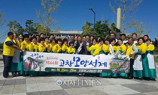 '제44회 고창모양성제' 10월 25일~29일 열려