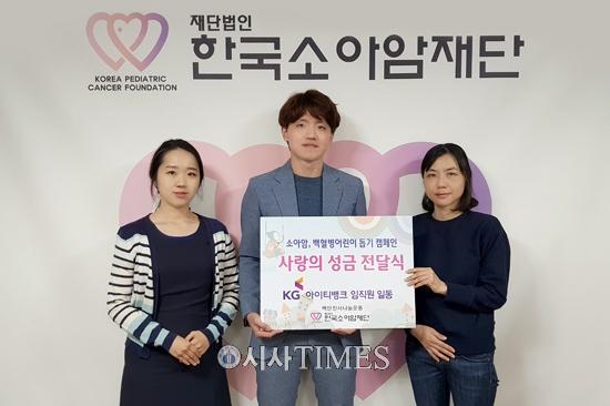 KG아이티뱅크, 한국소아암재단에 기부금 전달
