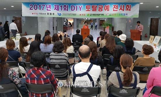 '2017년 제1회 DIY 토탈공예 전국대회' 10일 개최