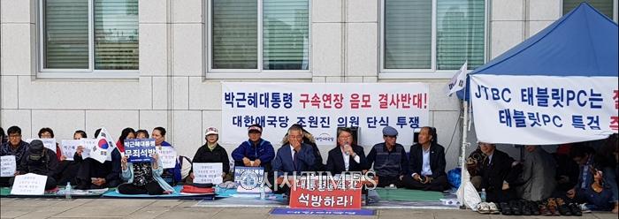 조원진 의원, 박근혜 전 대통령 구속연장 반대 단식투쟁