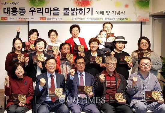 '우리마을 불 밝히기' 비전선포식 및 시연 개최