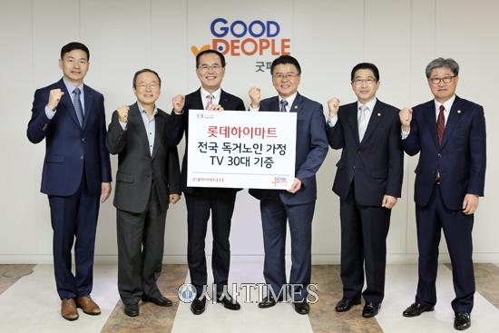 굿피플-롯데하이마트, 독거노인 30가구에 TV 후원