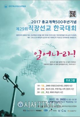 한직선, '제29회 직장선교 한국대회' 28일 개최