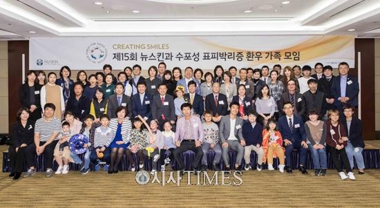뉴스킨, 15년째 희귀성 피부질환 환자 위해 기금 지원 '눈길'