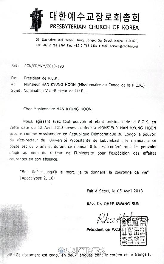위조문서에 대한 자유대학 총장 이광수 목사의 증언