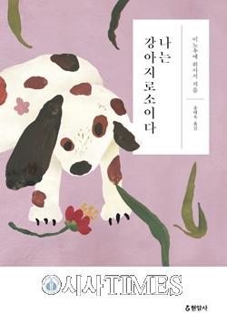 [책을 읽읍시다 (1268)] 나는 강아지로소이다