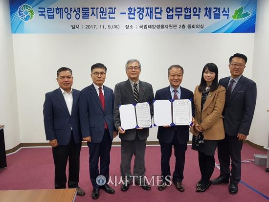 환경재단-국립해양생물자원관 업무협약 체결