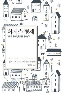 [책을 읽읍시다 (1270)] 버지스 형제