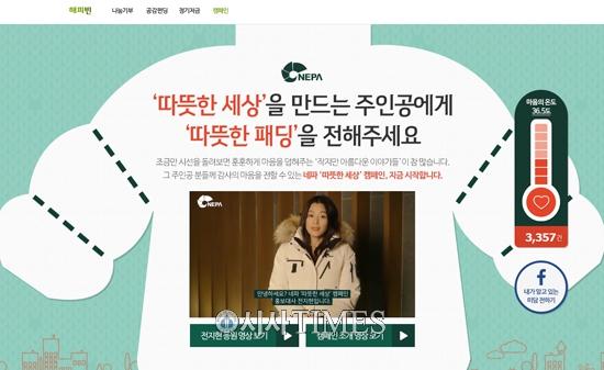 네파, '따뜻한 세상' 캠페인 '네이버 해피빈' 통해 확대 전개