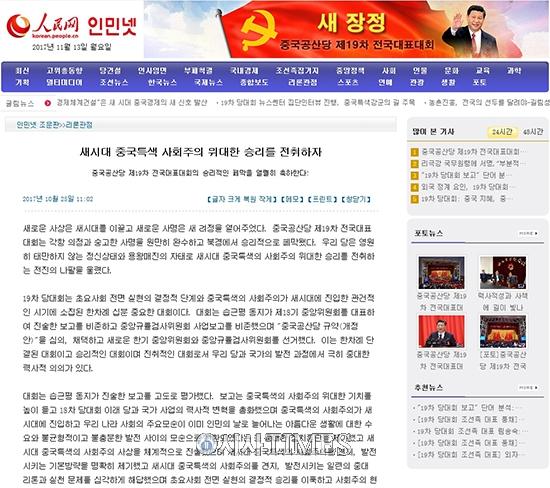 중국의 외교전략 '신형 국제관계'로 한국 포위…한국, AD 70년의 예루살렘 상황 유사