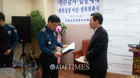 서울강남경찰서교회 경목실장 김봉기 목사 위촉