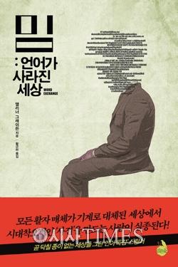 [책을 읽읍시다 (1281)] 밈:언어가 사라진 세상