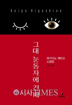 [책을 읽읍시다 (1282)] 그대 눈동자에 건배