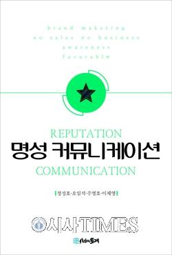 [책을 읽읍시다 (1284)] 명성 커뮤니케이션