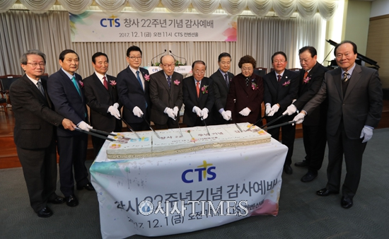 'CTS 창사 22주년 기념 감사예배' 1일 열려