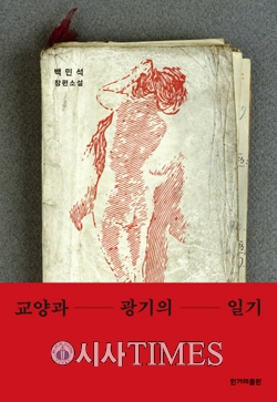 [책을 읽읍시다 (1286)] 교양과 광기의 일기