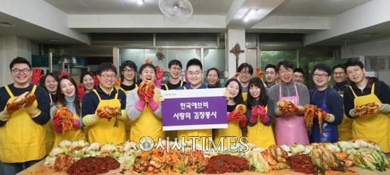 한국애브비, 김장·연탄 배달로 소외 이웃에 사랑 전해
