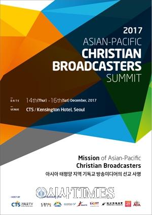 아시아-태평양 지역 기독교 방송사 대표, 한자리에 모인다