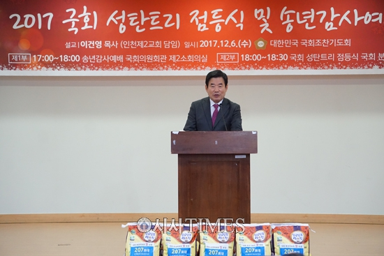 국회 성탄트리 점등식 및 송년감사예배 성황리에 개최