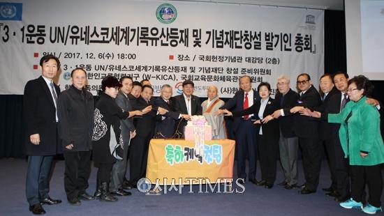 3.1운동 UN/유네스코 세계 기록유산 등재 및 기념재단 출범