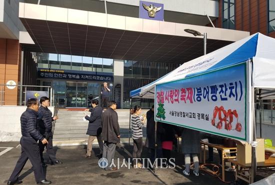 서울강남경찰서교회의 준비된 성탄행사…강남경찰서 경찰들, 원더풀!