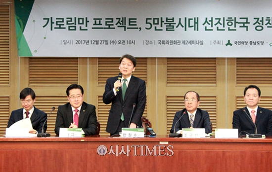"""안철수 """"가로림만, 서해안 해양 신산업 메카 성장 가능"""""""