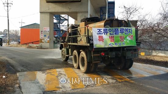 충남도, 민·관·군 AI 차단 방역 총력…'집중 소독 주간' 운영