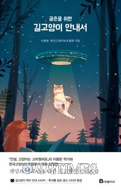 [책을 읽읍시다 (1305)] 공존을 위한 길고양이 안내서