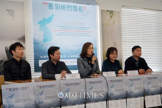 '11회 통일비전캠프' 1월16일~19일까지 열려
