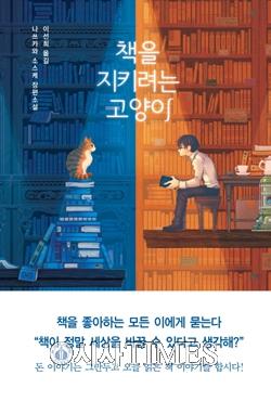 [책을 읽읍시다 (1307)] 책을 지키려는 고양이