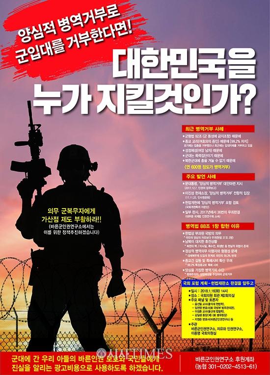[기획특집②] '양심적 병역거부'헌재 판결을 짚어본다…16일 같은 주제로 국회 소회의실에서 포럼 열린다