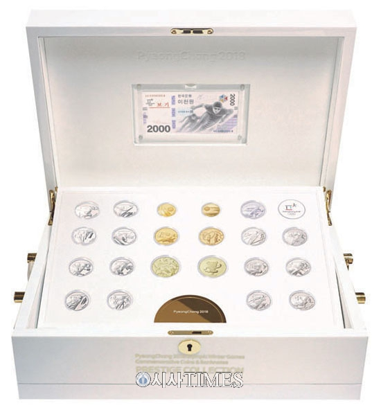 평창올림픽 기념주화·은행권 특별기획세트, 888세트 선착순 접수