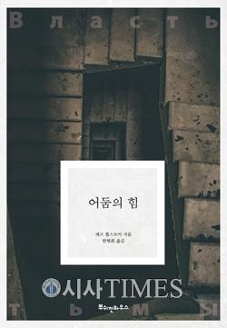 [책을 읽읍시다 (1308)] 어둠의 힘