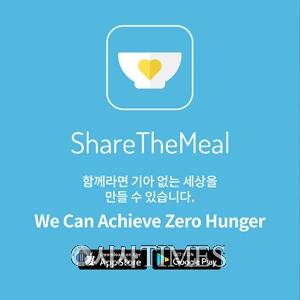 유엔세계식량계획, 기아문제 해결 촉구 위한 캠페인 개시