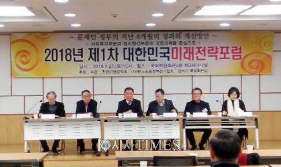 '문재인정부 8개월의 성과와 개선방안' 포럼 27일 개최