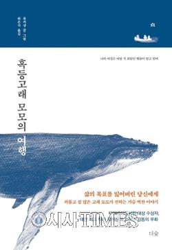 [책을 읽읍시다 (1324)] 혹등고래 모모의 여행
