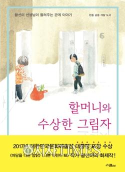 [책을 읽읍시다 (1325)] 할머니와 수상한 그림자