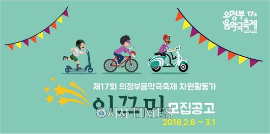 의정부음악극축제 자원활동가 '이끄미' 3월1일까지 모집